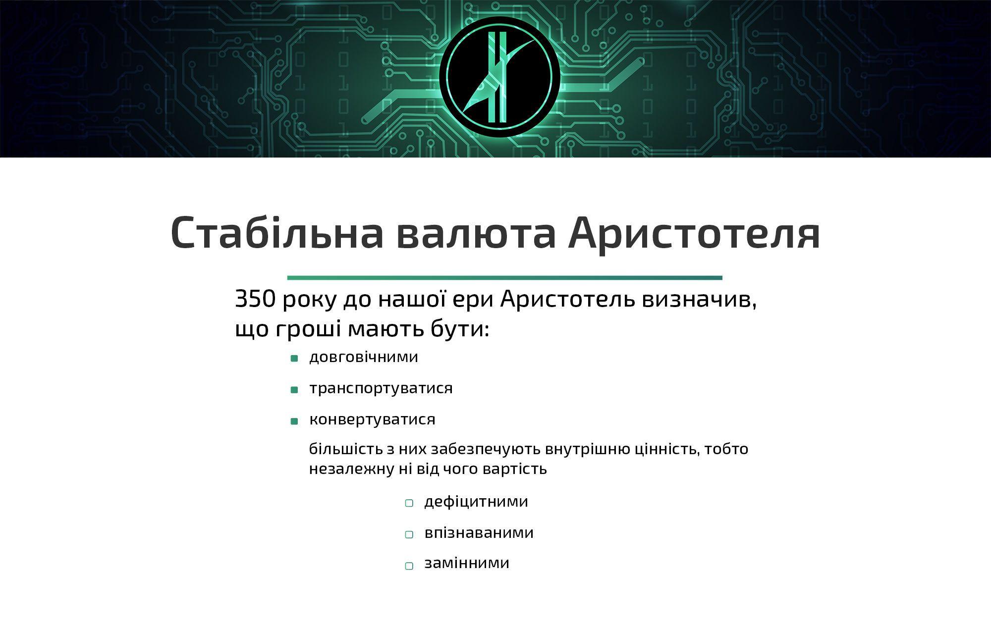 Презентація_криптовалюта_1
