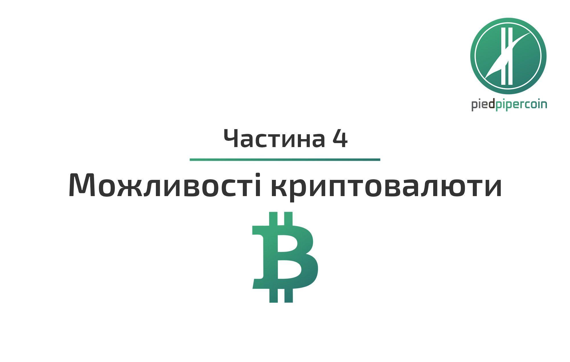Презентація_криптовалюта_5