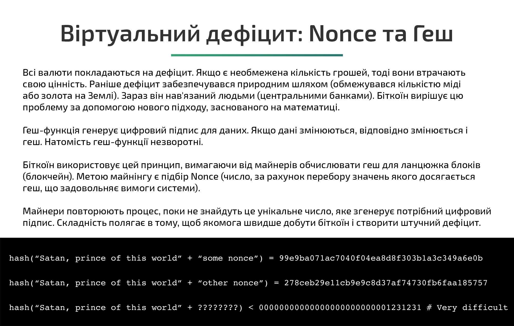 Презентація_криптовалюта_21