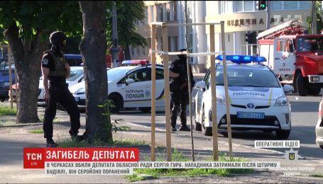 Правоохоронці Черкащини проводять обшуки у чоловіка, який напередодні вбив депутата Сергія Гуру
