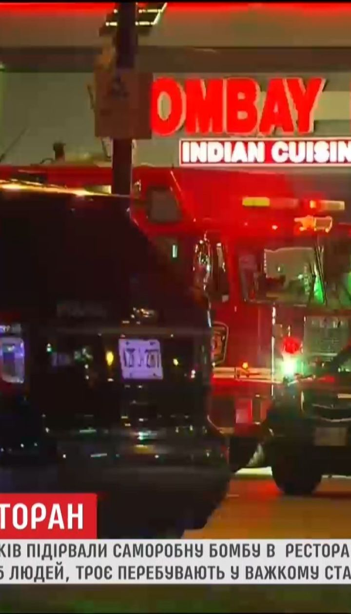 15 людей постраждали внаслідок вибуху бомби у ресторані неподалік Торонто