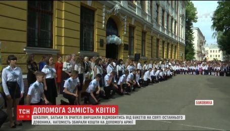 У гімназії Чернівців під час урочистостей збирали кошти та продукти на допомогу армії