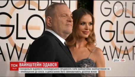 Скандально відомого продюсера Вайнштейна заарештували за зґвалтування і примушення до сексу