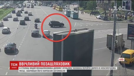В столице водитель помог дедушке перейти 8 полос скоростного движения
