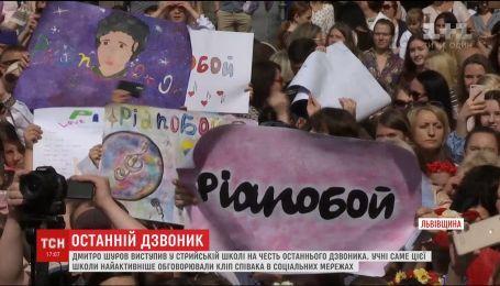 Дмитрий Шуров выступил в стрыйской школе в честь последнего звонка