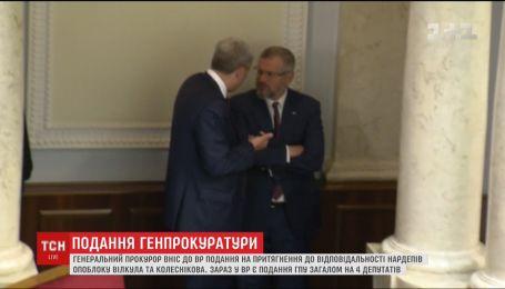 Генпрокуратура планирует привлечь к уголовной ответственности депутатов Вилкула и Колесникова