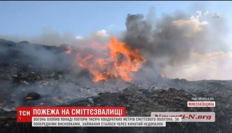 Під Миколаєвом горить сміттєвий полігон