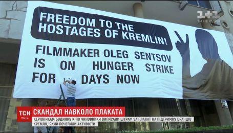 Українським митцям чиновники виписали штраф за плакат на підтримку в'язнів Кремля