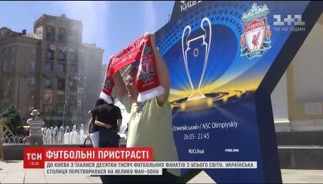 Английские песни и испанские танцы: Киев превратился в сплошную фан-зону