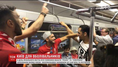 С песнями и футбольной символикой болельщики заполонили кафе, метро и улицы Киева