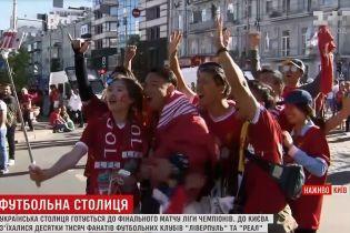 Шалена географія і відсутність конфліктів: день фіналу Ліги чемпіонів у Києві минув мирно