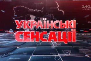 Українські сенсації. Таємних справ майстри