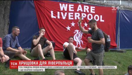 Киев глазами иностранного фаната: цены на столичные гостиницы вызвали шок у гостей города