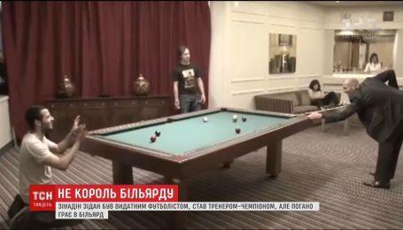 В Сети появилось видео, как Зинедин Зидан профессионально играет в бильярд