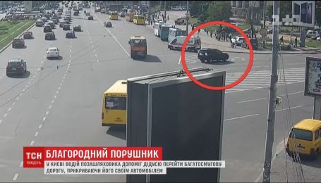 В Киеве водитель внедорожника помог дедушке перейти многополосную дорогу