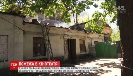 В Киеве в спальном районе горел один из первых кинотеатров столицы