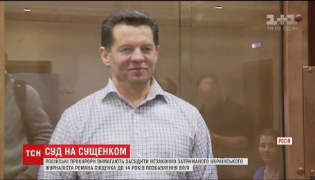 14 лет за решеткой требуют для украинского журналиста Романа Сущенко российские прокуроры
