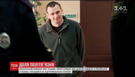 Олег Сенцов погодився на підтримувальну терапію