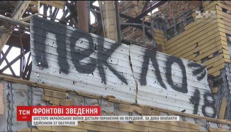 На передовой ранены шесть украинских воинов