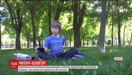 10-летний блогер из Днепра поощряет детей к чтению с помощью видеообзоров