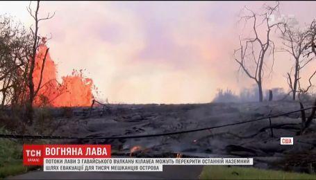 Лава с гавайского вулкана Килауэа может перекрыть последний наземный путь к эвакуации жителей острова