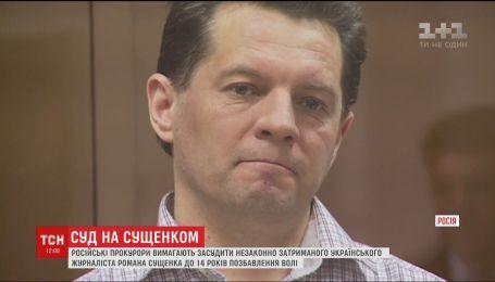 Пленника Кремля Романа Сущенко могут посадить за решетку на 14 лет