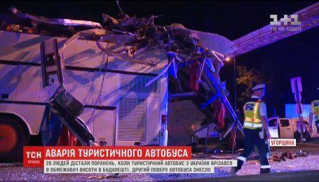 Майже три десятки українців постраждали під час аварії у Будапешті