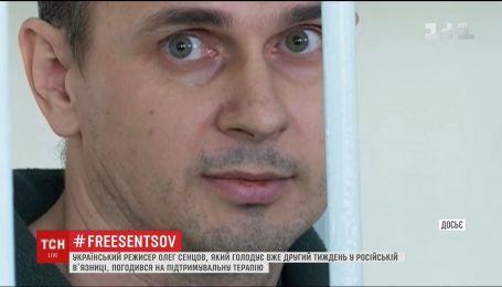 Російські тюремники запевняють, що Олег Сенцов погодився на підтримувальну терапію