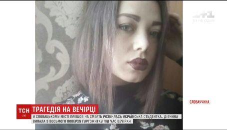Українська студентка трагічно загинула в Словаччині