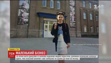 Юна харків янка відкрила власний шоу-рум та задає тренди у моді для дітей 8a251ad1fc305