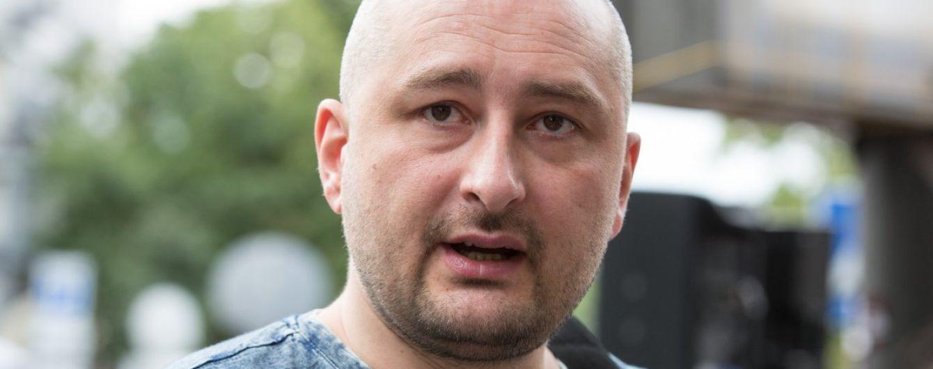 """Пацан сказал, пацан сделал"". Бабченко подтвердил, что выехал из Украины"
