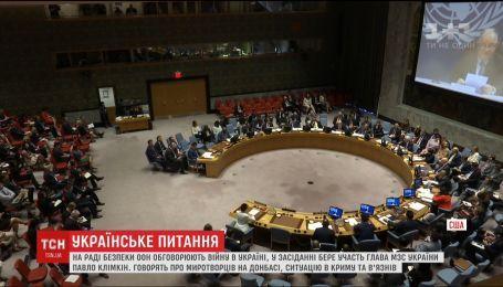 На Раді безпеки ООН обговорюють війну в Україні