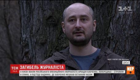 Известие о гибели российского журналиста активно комментируют по всему миру