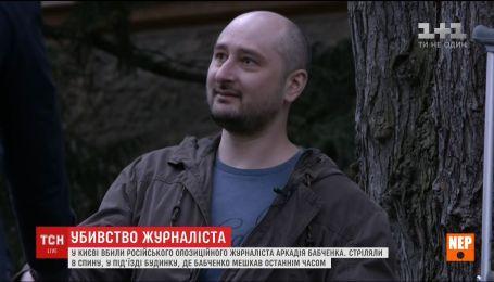 Критика Путина и фильм о Майдане: что известно о убийстве журналиста Аркадия Бабченко