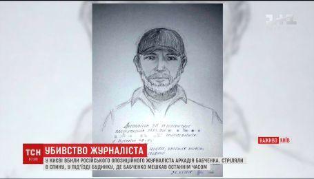 Правоохранители обнародовали фотопортрет возможного убийцы Аркадия Бабченко