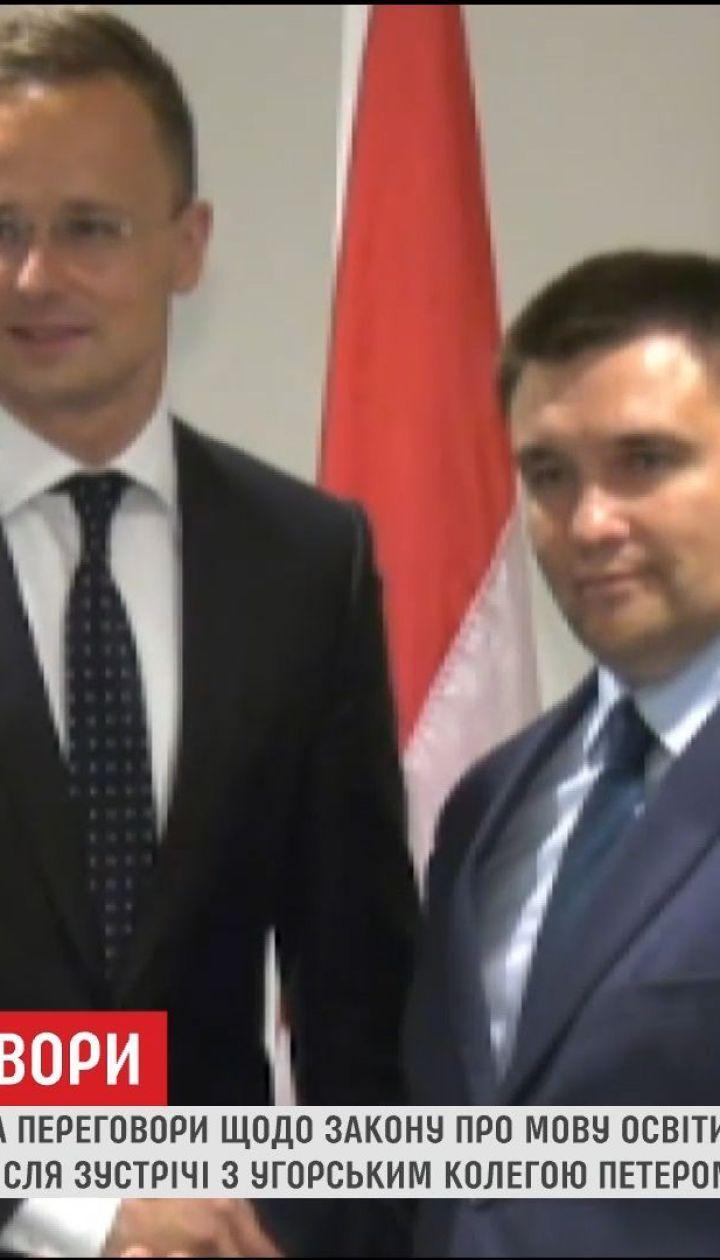 Венгрия согласилась на переговоры с Украиной относительно Закона об образовании