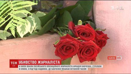Правоохранители ищут свидетелей убийства Аркадия Бабченко