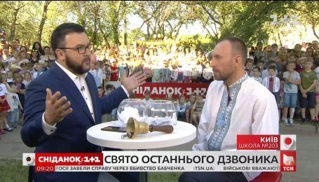Руслан Сеничкин побывал на неклассическом празднике последнего звонка в Киеве