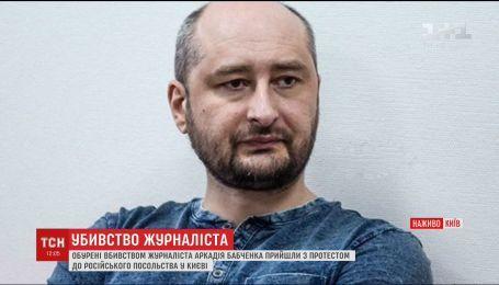 Возмущенные убийством Бабченко пришли с протестом под посольство РФ в Киеве