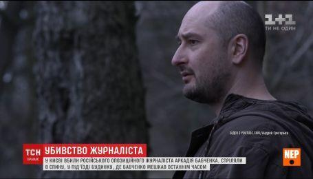 Правоохранители считают, что Аркадия Бабченко убили из-за профессиональной деятельности