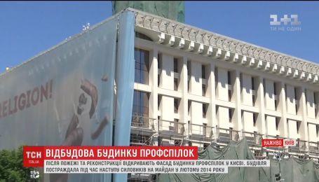 В Киеве открывают фасад Дома профсоюзов