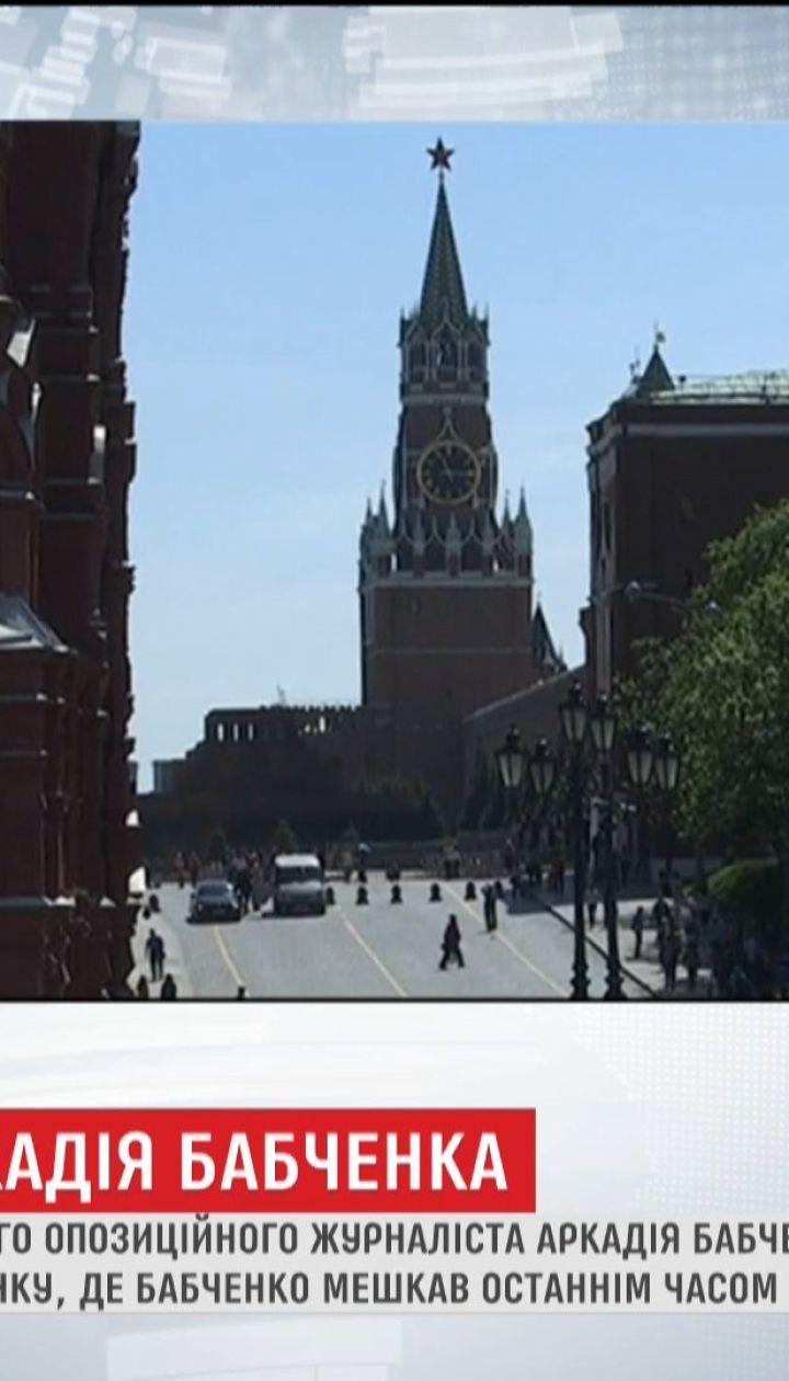 Убивство Бабченка сколихнуло російських опозиційних активістів у Москві