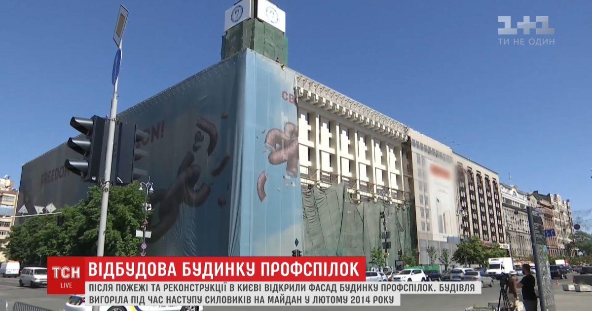 Відео - У Києві відкрили оновлений фасад Будинку профспілок - Сторінка відео 1b7b61ec97e8e