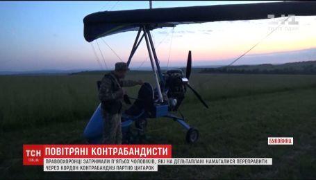 На Буковине мужчины на дельтаплане пытались переправить через границу контрабандые сигареты