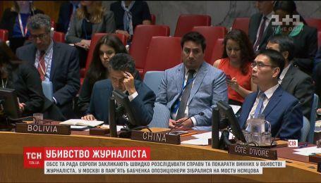 Світові політики закликають якнайшвидше притягнути винних у вбивстві Бабченка до відповідальності