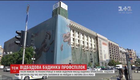 В Киеве открыли обновленный фасад Дома профсоюзов