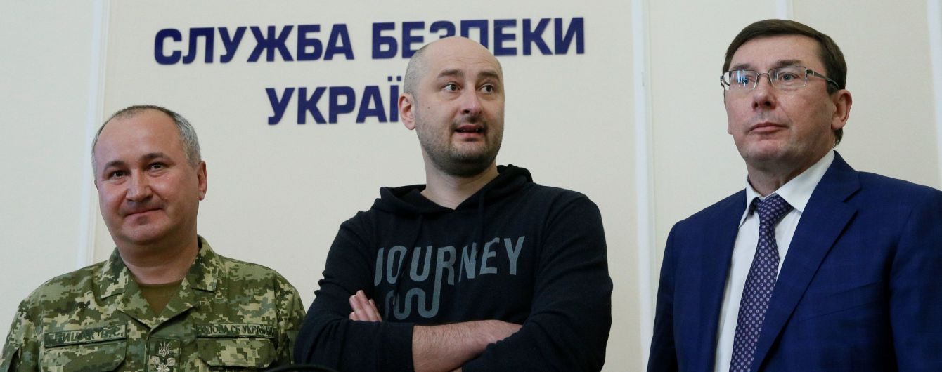 """""""За"""" і """"проти"""" інсценування смерті Бабченка: правозахисники та правоохоронці розійшлися в оцінках методів СБУ"""