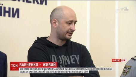 Вбивство Аркадія Бабченка виявилося інсценуванням СБУ