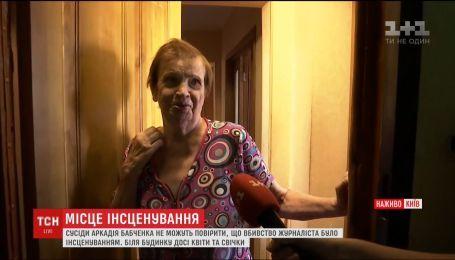 Соседи Бабченко ошарашены новостью об инсценировке его убийства