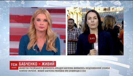 Акція пам'яті Аркадія Бабченка на Майдані перетворюється на свято